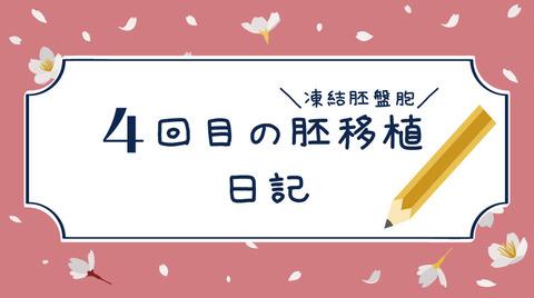 isyoku4_02