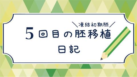 isyoku5_a