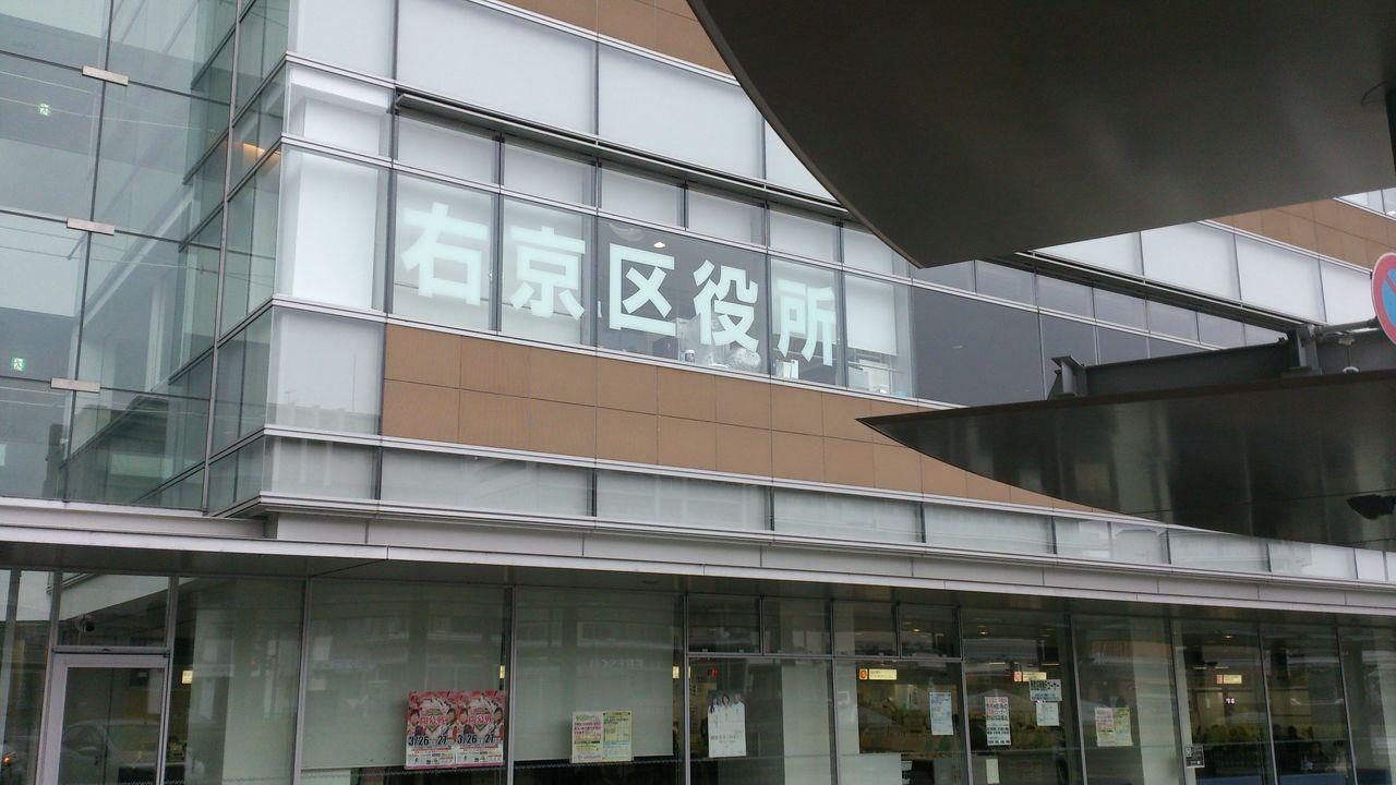 区役所 右京