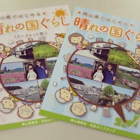 【岡山移住生活 397日目】 移住・定住ガイドブック「岡山県ではじめる『晴れの国ぐらし』