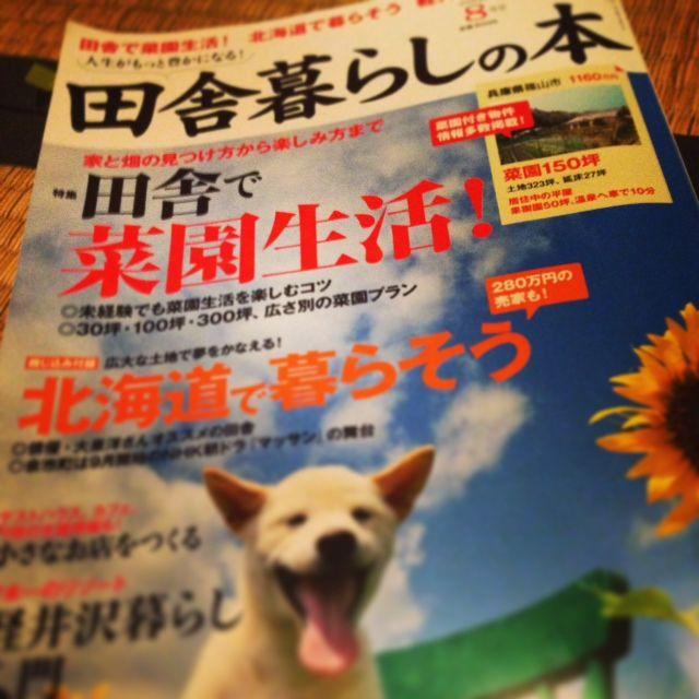 【岡山移住生活 375日目】 全国版雑誌に載ったぜ!