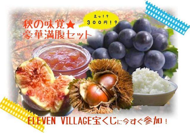 遊びゴコロ満載!ELEVEN VILLAGE、秋のジャンボ宝くじ!!!