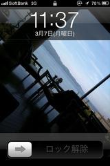 (祝)2011年3月7日入籍!!!