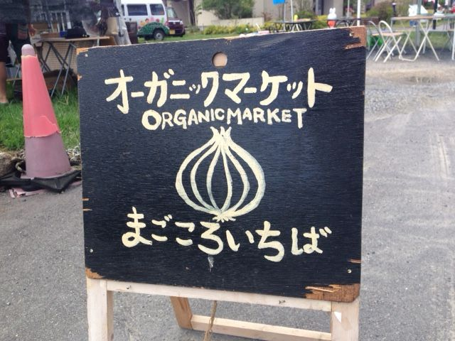 【岡山移住生活 809日目】オーガニックマーケットまごころいちばへ