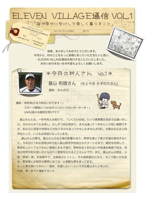 ELEVEN VILLAGE通信 VOL.1 発行!!