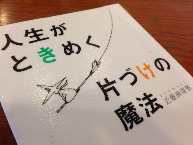 【岡山移住生活 177日目】 家の中を劇的に片づけると、 その人の考え方や生き方、そして人生までもが劇的に変わってしまいます。
