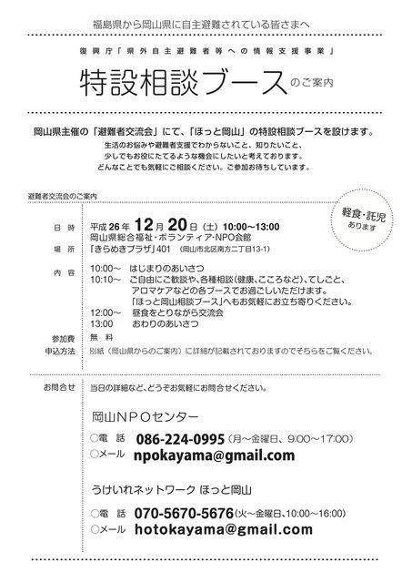 【岡山移住生活 543日目】 岡山県交流会でお昼ご飯をケータリングしますっ!