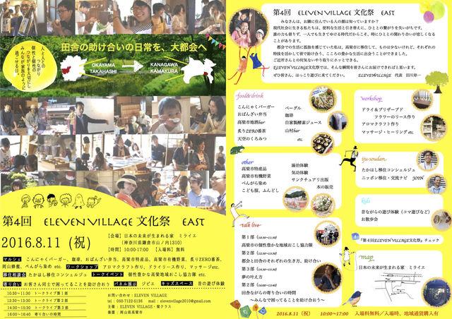 【岡山移住生活 1146日目】1年に1回 絶対に体感したいELEVEN VILLAGE 文化祭