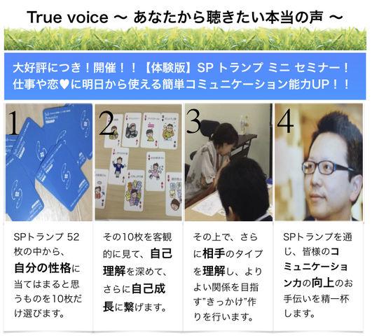 11/22【True voice×ELEVEN VILLAGEコラボ企画】本音で語る会