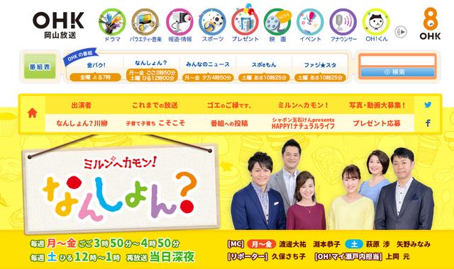 【岡山移住生活 1408日目】OHK岡山放送なんしょん?取材!平成28年度NHKお笑い新人大賞の芸人トットさんと。