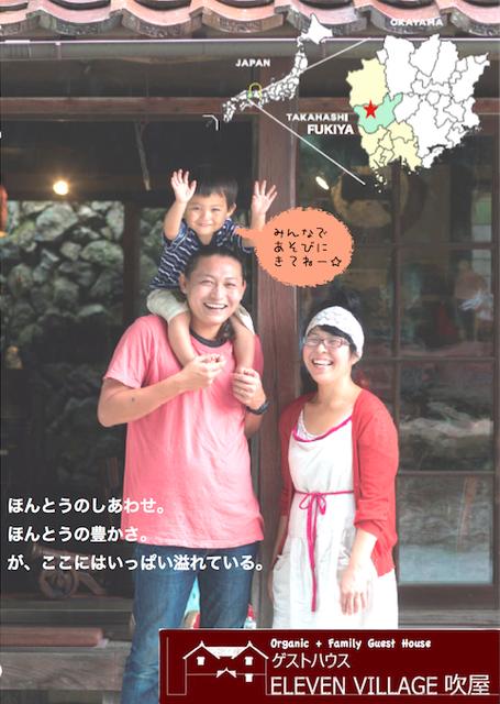 【岡山移住生活 1039日目】ほんとうの幸せ。ほんとうの豊かさ。が、ここにはいっぱい溢れいている。