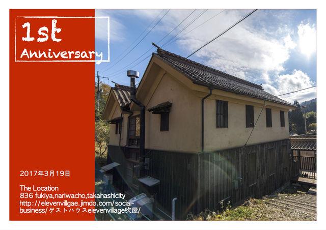オーガニック+家族向けのゲストハウス ELEVEN VILLAGE 吹屋 (祝)1周年記念 キャンペーンを開催!!!!!