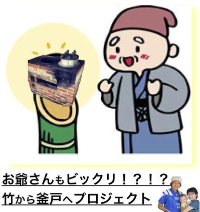 お爺さんもびっくり!? 竹から釜戸プロジェクト☆