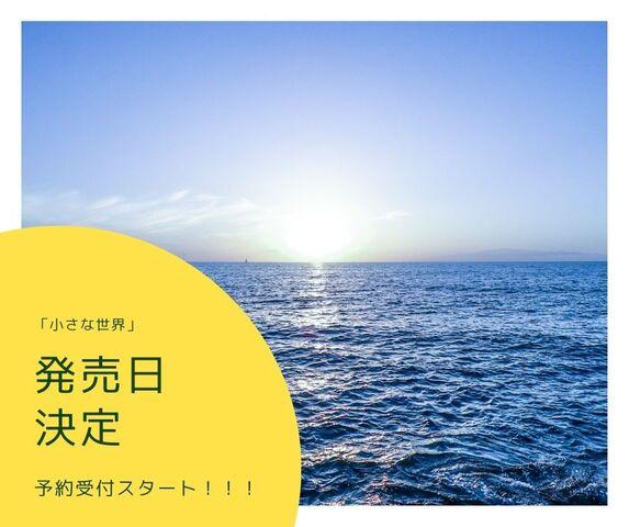 「小さな世界」発売日が決定!!!
