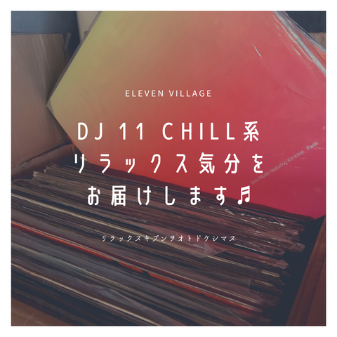 DJ 11の日。Chill系でリラックス気分をお届け♬