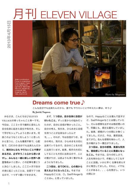 第一回月刊ELEVENVILLAGE通信