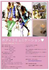 4月3日(*^_^*)カップル&夫婦の絆を深める企画(*^_^*)