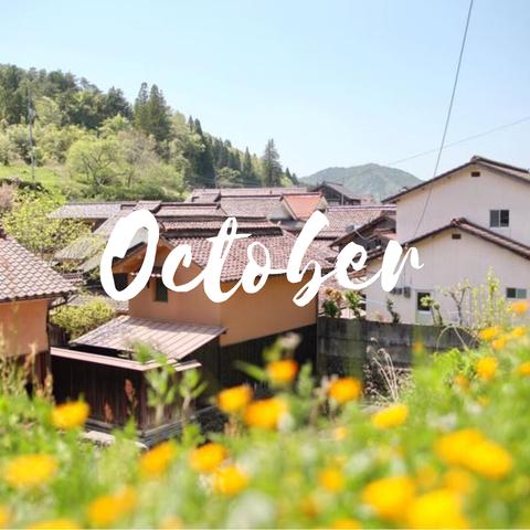 令和元年10月 吹屋ふるさと村イベント情報のお知らせ|岡山県高梁市・倉敷・瀬戸内