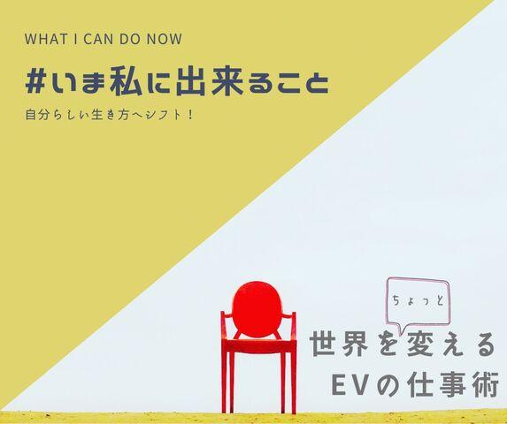 世界をちょっと変える EVの仕事術 -自分らしい生き方 ・新しい生き方 ・豊かな暮らしへシフト!-