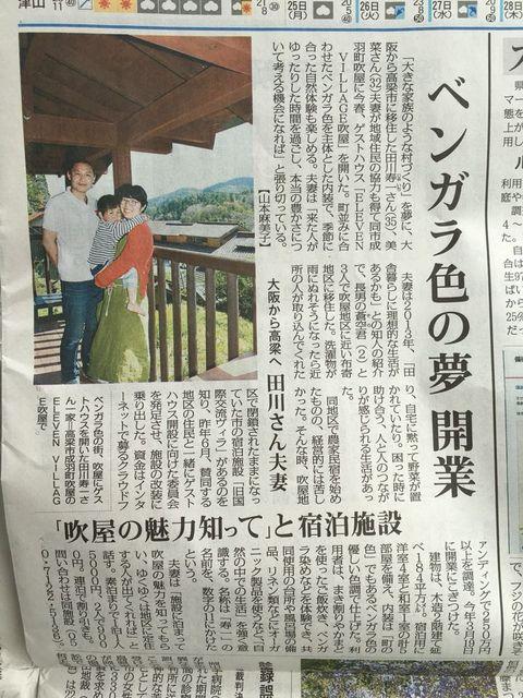 【岡山移住生活 1054日目】毎日新聞 岡山に載りました!