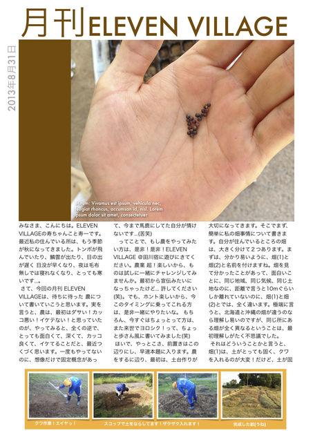 第四回 月刊ELEVEN VILLAGE が出来ました!