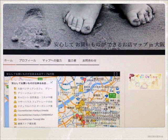安心してお買い物ができるお店マップin大阪のホームページ制作中!