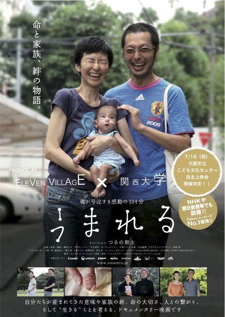 7/18(祝) 大阪市西区 映画「うまれる」自主上映会開催決定!