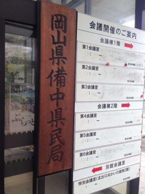 【岡山移住生活 800日目】今日の出来事。