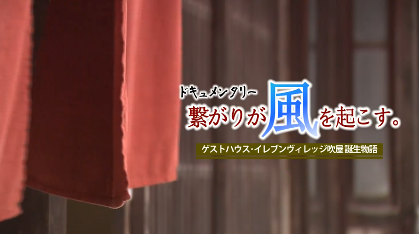 【岡山移住生活 1398日目】繋がりが風を起こす~ゲストハウスイレブンヴィレッジ吹屋誕生物語