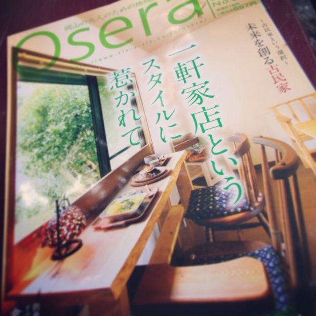 【岡山移住日記306日目】雑誌に載りました!