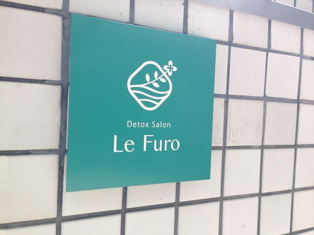 【岡山移住生活 1091日目】西麻布で湯治体験 in Le Furo