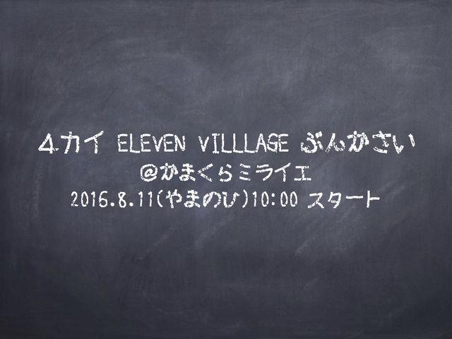 第4回EV文化祭 黒板風