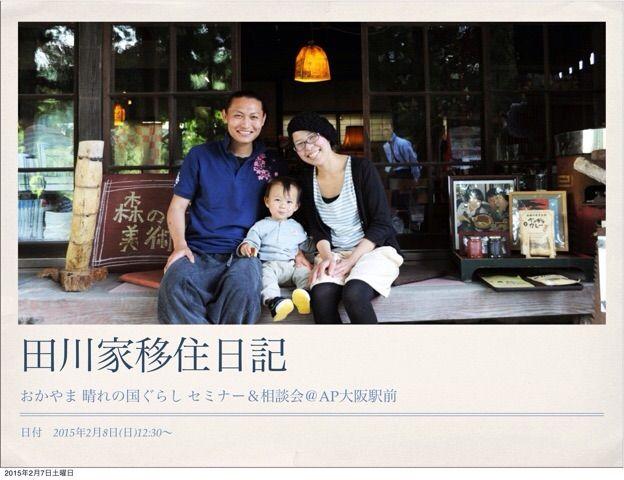 【岡山移住生活 611日目】岡山移住相談会&セミナー@AP大阪