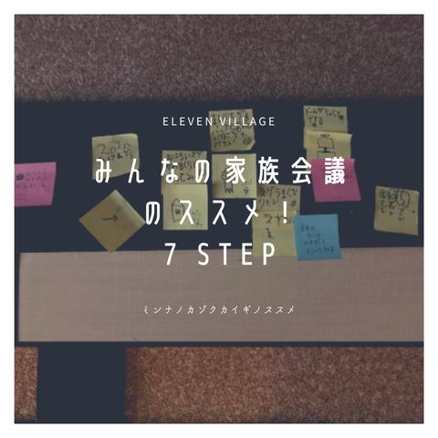みんなの家族会議のススメ!7 STEP(セブン ステップ)