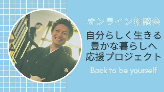 〈限定〉β版111円モニター募集!「家族 ✕ やりたいこと」「移住 ✕ ゲストハウスを作る(起業)」」