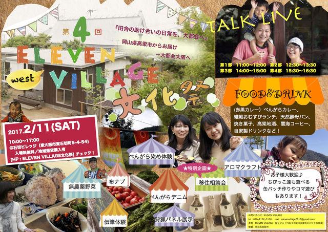 第4回 ELEVEN VILLAGE 文化祭 WEST〜田舎の助け合いの日常を、大都会へ〜