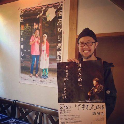 【岡山移住生活 1049日目】75歳の熱いおじさんと出逢う!