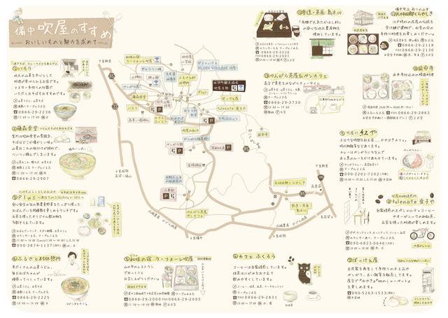 【岡山移住生活 1117日目】備中吹屋のすすめーおいしいものと魅力を求めてー