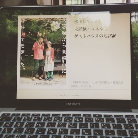 【岡山移住生活 1085日目】旧吹屋小学校の保存修理現場の公開