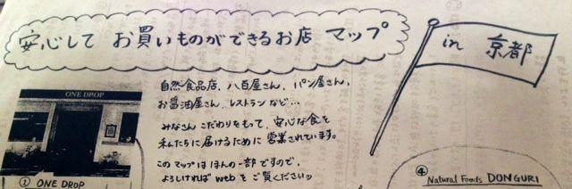 みんなで力合わせ「安心して お買いものができる お店 マップ in 大阪版」を作りませんか!?!?