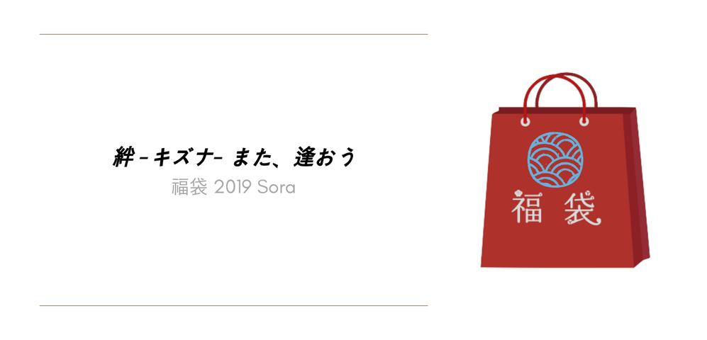 絆-キズナ-7