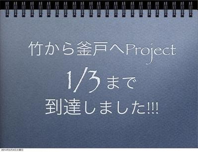 お爺さんもビックリ!?竹から釜戸へプロジェクトの進捗をお知らせ(*^_^*)