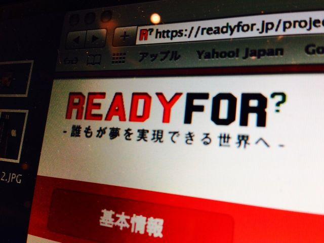 【岡山移住生活 154日目】READY FOR -誰もが夢を実現できる世界へ-
