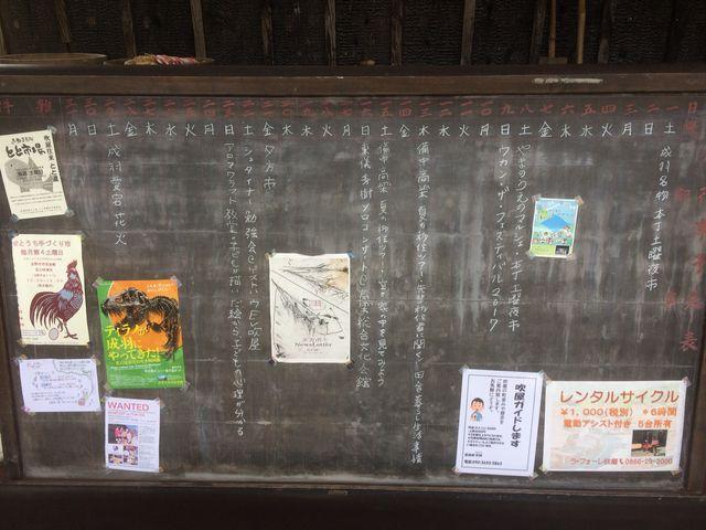 【岡山移住生活 1490日目】2017年7月イベント情報@岡山県高梁市