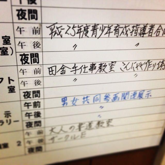 【大阪へ行ってきました!第4弾】生芋から作る手作り こんにゃく作り