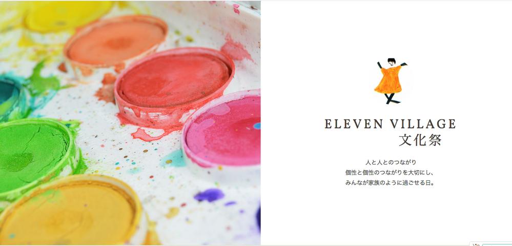 【岡山移住生活 1177日目】ELEVEN VILLAGE 文化祭 無事、幕を閉じました!
