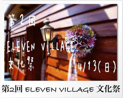 大人の文化祭♪ 第2回のELEVEN VILLAGE 文化祭をやっちゃいます!