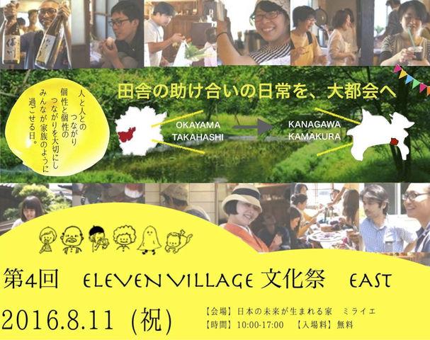 【岡山移住生活 1120日目】第四回 『ELEVEN VILLAGE 』文化祭 開催決定!!!