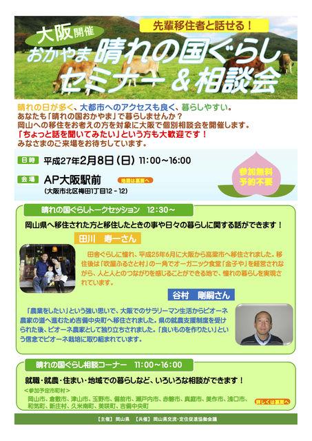 8セミナー&相談会チラシ