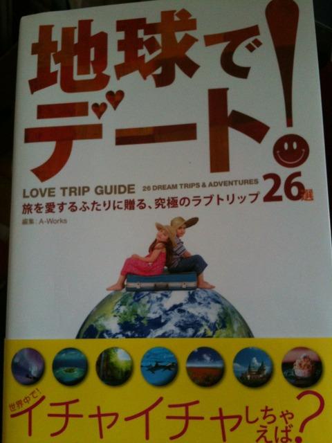 「地球でデート! LOVE TRIP GUIDE▶旅を愛するふたりに贈る、 究極のラブトリップ26選。 世界中で、イチャイチャしちゃえば?」